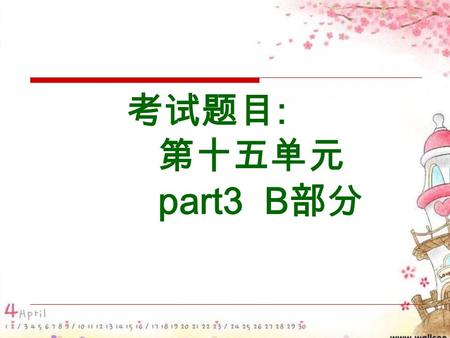 考试题目 : 第十五单元 part3 B 部分. Familiarize yourself with the following documents  Bill of Lading  Inspection Certificate  Certificate of origin  Packing.