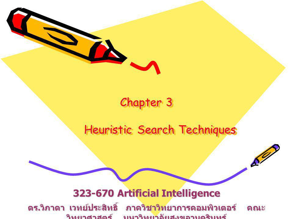 323-670 Artificial Intelligence Lecture 7-12Page 2 Production System  Working memory  Production set = Rules Figure 5.3  Trace Figure 5.4 Data driven Figure 5.9 Goal driven Figure 5.10  Iteration #  Working memory  Conflict sets  Rule fired