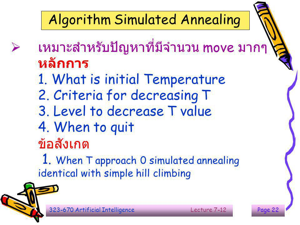 323-670 Artificial Intelligence Lecture 7-12Page 23 ข้อแตกต่าง Algorithm Simulated Annealing p.71 และ Hill Climbing 1.