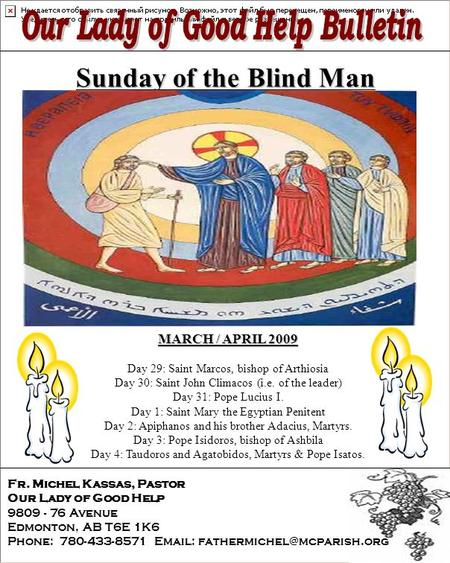 Fr. Michel Kassas, Pastor Our Lady of Good Help 9809 - 76 Avenue Edmonton, AB T6E 1K6 Phone: 780-433-8571   Sunday of the.