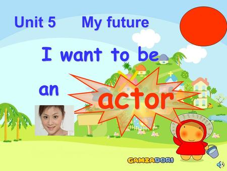 Unit 5 My future I want to be an an actor Unit 5 review 1.Remember new words: future might doctor carefully sick should prediction yearbook ambition.