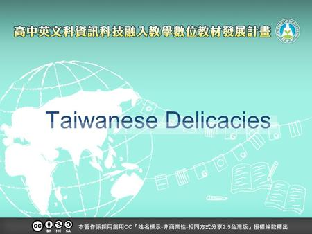 Taiwanese Delicacies. Debbie, an exchange student from England, will stay in Taiwan for one year to study Chinese. Story begin…