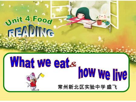 常州新北区实验中学 盛飞 NameSheng Fei Job Hobby Food Like Dislike an English teacher Do exercise (running, swimming…)