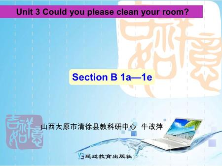 Unit 3 Could you please clean your room? Section B 1a—1e 山西太原市清徐县教科研中心 牛改萍.