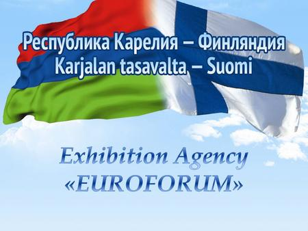 Specialized Exhibition «StroyExpo» Specialized Exhibition «Karelian Stone» and «Karelian Roads»