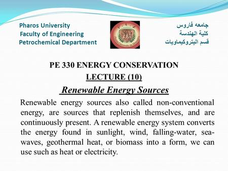 Pharos University جامعه فاروس Faculty of Engineering كلية الهندسة Petrochemical Department قسم البتروكيماويات PE 330 ENERGY CONSERVATION LECTURE (10) Renewable.