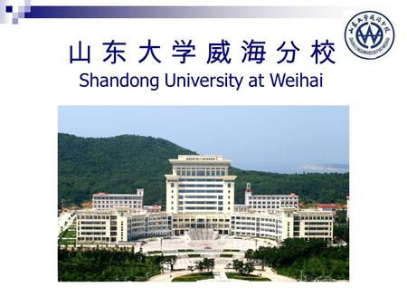 山 东 大 学 威 海 分 校 Shandong University at Weihai. Do you know Shandong University — a national key comprehensive university in China? One of the oldest and.