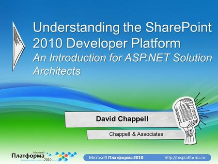 Платформа 2010 Understanding the SharePoint 2010 Developer Platform An Introduction for ASP.NET Solution Architects Chappell.