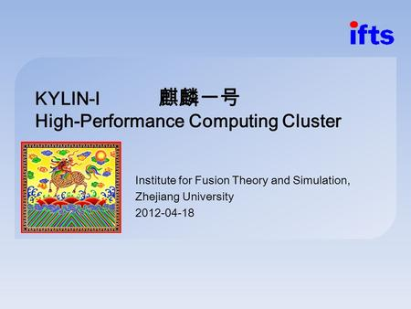 KYLIN-I 麒麟一号 High-Performance Computing Cluster Institute for Fusion Theory and Simulation, Zhejiang University 2012-04-18.