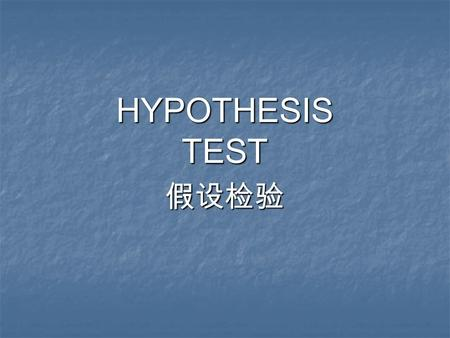 HYPOTHESIS TEST 假设检验. Instruction In this chapter you will learn how to formulate hypotheses about a population mean and a population proportion. Through.