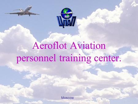 Aeroflot Aviation personnel training center. Moscow.