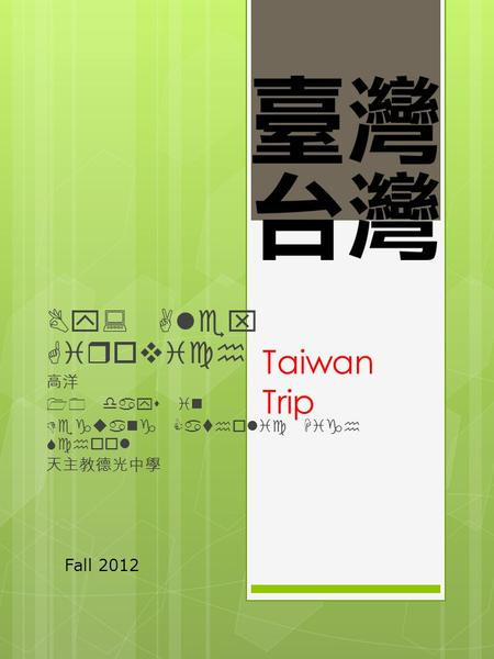 Taiwan Trip By: Alex Girovich 高洋 10 days in Deguang Catholic High School 天主教德光中學 Fall 2012.