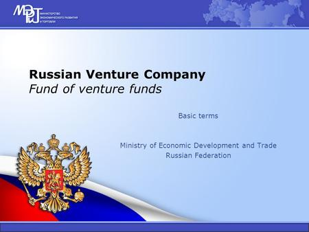 Russian Venture Company Fund of venture funds Basic terms Ministry of Economic Development and Trade Russian Federation.