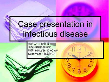 Case presentation in infectious disease