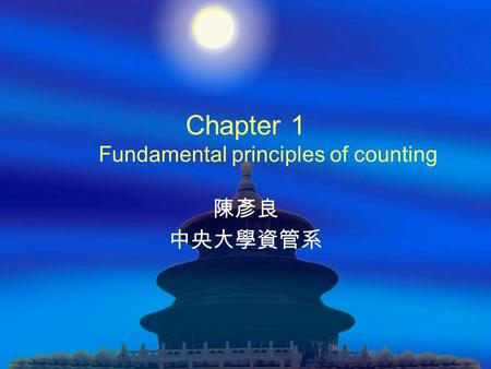 Chapter 1 Fundamental principles of counting 陳彥良 中央大學資管系.