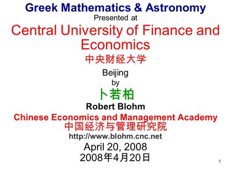 1 Presented at Central University of Finance <strong>and</strong> Economics 中央财经大学 Beijing by 卜若柏 Robert Blohm Chinese Economics <strong>and</strong> Management Academy 中国经济与管理研究院