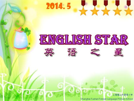 2014. 5 上海福山外国语小学 Shanghai Fushan Foreign Language Primary School.