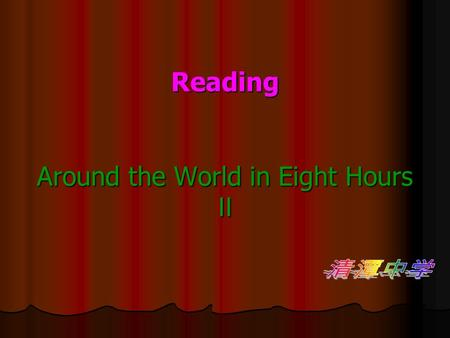 "Reading Around the World in Eight Hours Ⅱ. We have learned a game called ""Around the World in Eight Hours"". Do you remember how to play the game? Can."