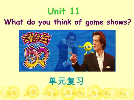 Unit 11 What do you think of game shows? 单元复习. I can't stand the idea that old people can't be beautiful. So I like rings, scarves and sunglasses. I wear.