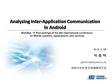 2015. 4. 28 박 종 혁 컴퓨터 보안 및 운영체제 연구실 MobiSys '11 Proceedings of the 9th international conference on Mobile systems, applications,