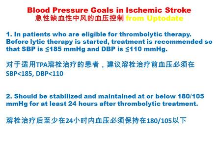 Blood Pressure Goals in Ischemic Stroke 急性缺血性中风的血压控制 from Uptodate 1. In patients who are eligible for thrombolytic therapy. Before lytic therapy is started,