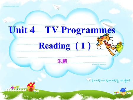Unit 4 TV Programmes Reading ( I ) 朱鹏. What types of TV programmes are they?
