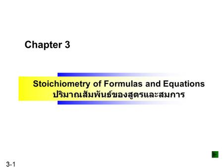 Copyright ©The McGraw-Hill Companies, Inc. Permission required for reproduction or display. 3-1 Stoichiometry of Formulas and Equations ปริมาณสัมพันธ์ของสูตรและสมการ.