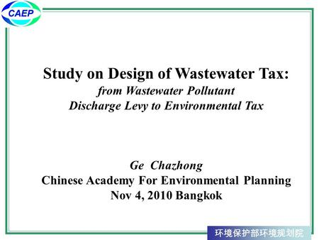 环境保护部环境规划院 Study on Design of Wastewater Tax: from Wastewater Pollutant Discharge Levy to Environmental Tax Ge Chazhong Chinese Academy For Environmental.