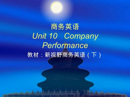 商务英语 Unit 10 Company Performance 教材:新视野商务英语(下). Unit 10 Company Performance  Objectives  Language Focus  Skills  Business communication  Key Vocabulary.
