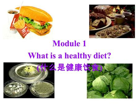 Module 1 What is a healthy diet? ( 什么是健康饮食 ). Module 1 What is a healthy diet?