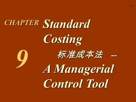 Standard Costing				标准成本法 	--  A Managerial Control Tool