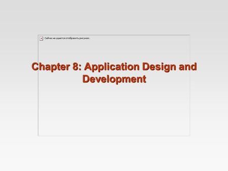 Chapter 8: Application Design and Development. 8.2Unite International CollegeDatabase Management Systems Chapter 8: Application Design and Development.
