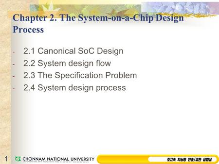 1 Chapter 2. The System-on-a-Chip Design Process - 2.1 Canonical SoC Design - 2.2 System design flow - 2.3 The Specification Problem - 2.4 System design.