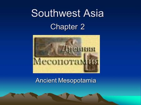 Southwest Asia Chapter 2 Ancient Mesopotamia. What is a Scribe? A person in Sumerian society who writes.