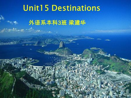 Unit15 Destinations 外语系本科 3 班 梁建华 How much do you know about Brazil and Austria?