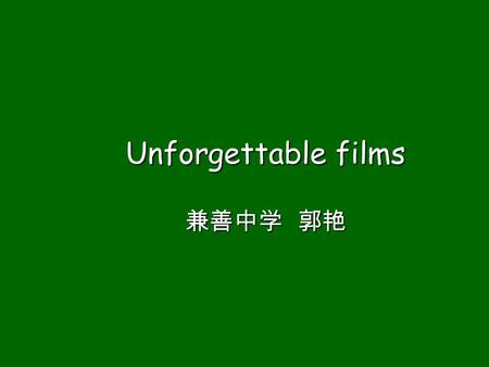 Unforgettable films 兼善中学 郭艳. Life Life can be good, Life can be bad, Life is mostly cheerful, But sometimes sad. Life can be dreams, Life can be great.