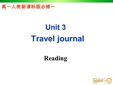 Unit 3 Travel journal Reading 高一人教新课标版必修一 学科网. This river is called our mother river. The Yellow River – 黄河.