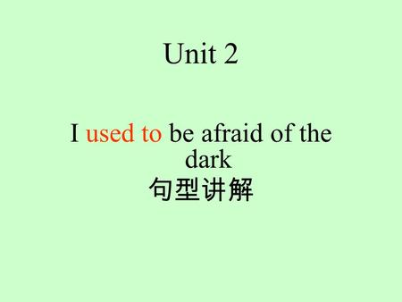 Unit 2 I used to be afraid of the dark 句型讲解. Brain storm AppearancePersonality tall,serious,