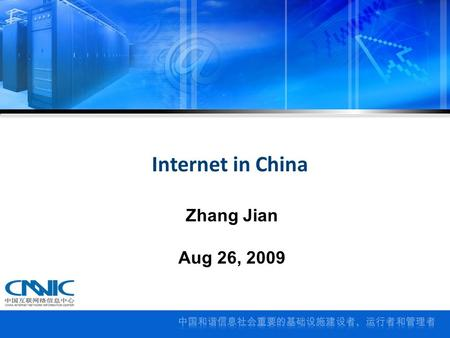 Internet in China Zhang Jian Aug 26, 2009. The History 1 The Present 2 Contents The Future 3.
