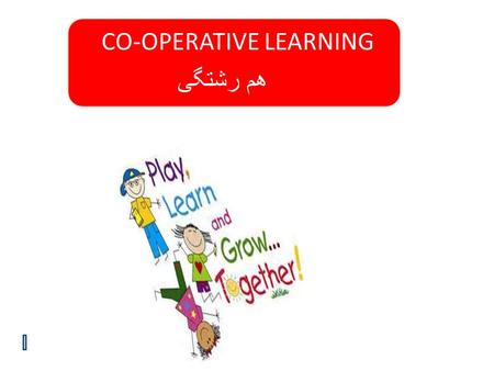 CO-OPERATIVE LEARNING ھم رشتگی. Cooperative learning is an approach to organize classroom activities into academic and social learning experiences. It.