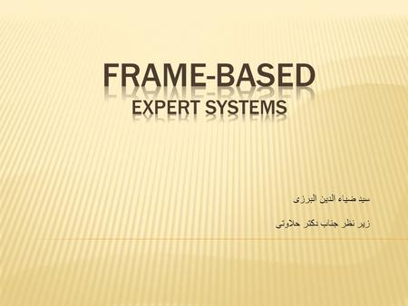سید ضیاء الدین البرزی زیر نظر جناب دکتر حلاوتی.  One common methods used for representing knowledge in an expert systems.  How a FB experts system uses.