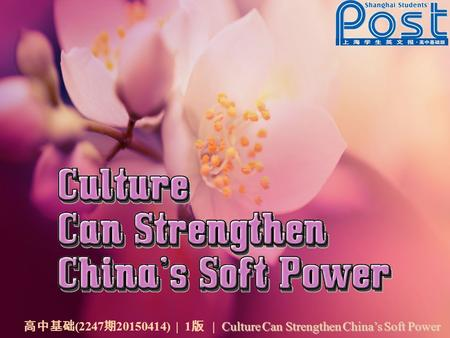 Culture Can Strengthen China's Soft Power 高中基础 (2247 期 20150414) | 1 版 | Culture Can Strengthen China's Soft Power.