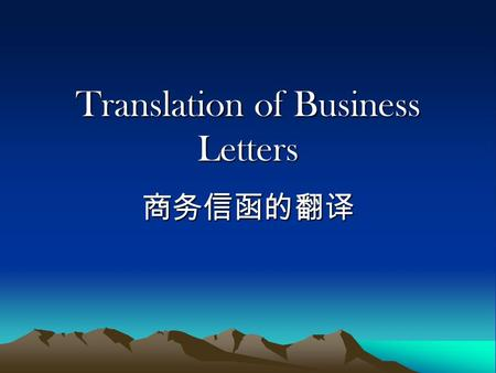 Translation of Business Letters 商务信函的翻译. Key Points Knowledge Expectations: Ways of Expression, Format and Stylistic features 7 principles in writing.