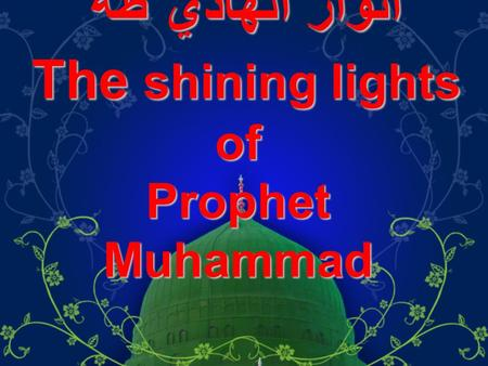 أنوار الهادي طه The shining lights of Prophet Muhammad.