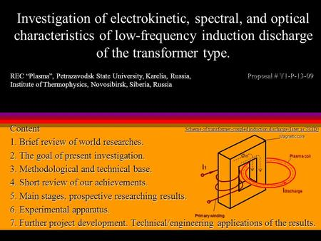 Investigation of electrokinetic, spectral, and optical characteristics of low-frequency induction discharge of the transformer type. Content 1. Brief review.