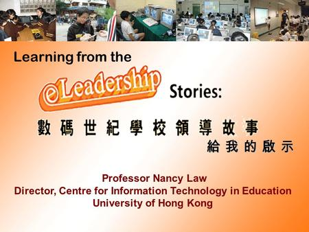 Learning from the 給 我 的 啟 示給 我 的 啟 示給 我 的 啟 示給 我 的 啟 示 Professor Nancy Law Director, Centre for Information Technology in Education University of Hong.