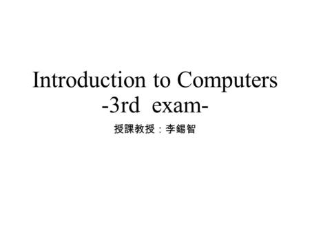Introduction to Computers -3rd exam- 授課教授:李錫智. Q1 What will the web page look like if the user type 100 、 20 in the numberbox1 、 numberbox2 respectively?