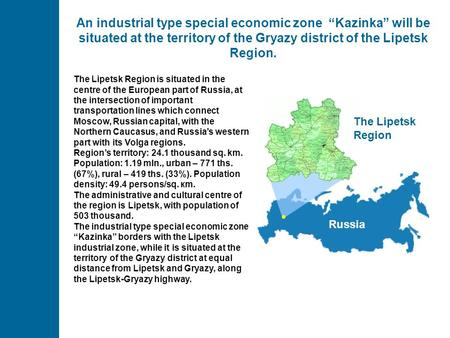 "An industrial type special economic zone ""Kazinka"" will be situated at the territory of the Gryazy district of the Lipetsk Region. The Lipetsk Region is."