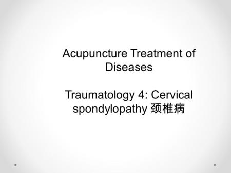 Acupuncture Treatment of Diseases Traumatology 4: Cervical spondylopathy 颈椎病.