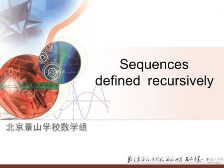 Sequences defined recursively. A Sequence is a set of <strong>numbers</strong>, called terms, arranged in a paticurlar order. Example (1) please find the first five terms.